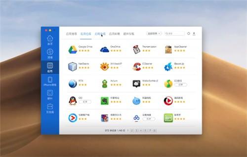 腾讯电脑管家mac官方下载