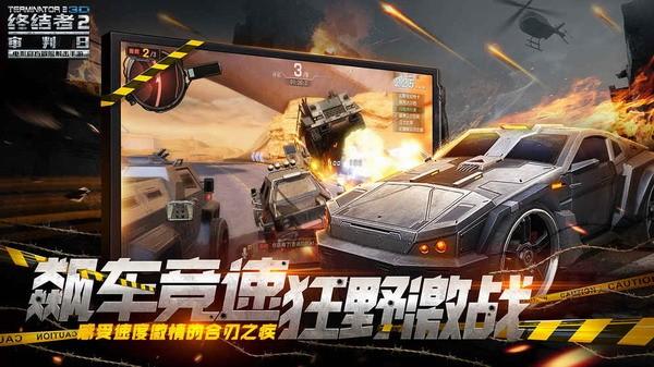 终结者2审判日游戏下载