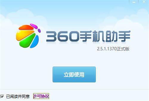 360手机助手电脑版下载安装2021