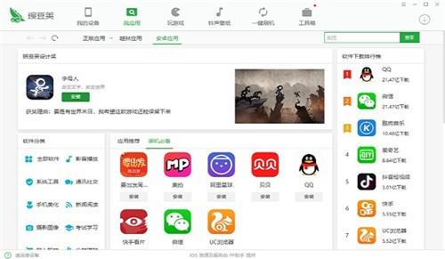 豌豆荚官方下载2021最新版