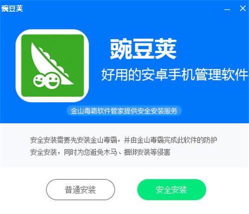 豌豆荚官方下载安装