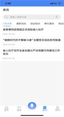 黑龙江省人社app人脸识别认证官方版