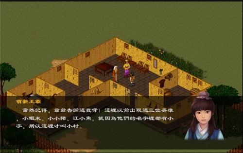 金庸水浒传完整版下载