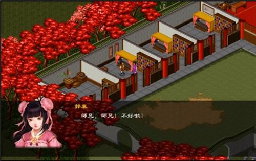 金庸水浒传完整版游戏