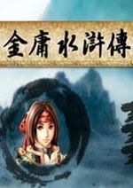 金庸水浒传完整版