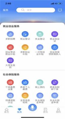 黑龙江省人社app下载人脸识别