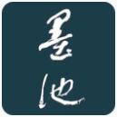 墨友池书法app