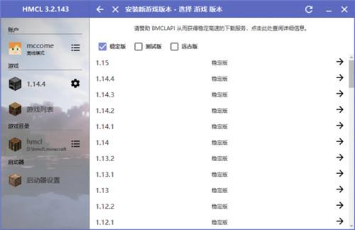 我的世界HMCL启动器最新版官方下载