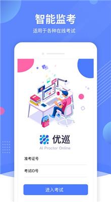 优巡app官方下载