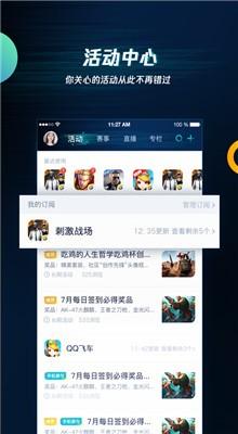 顾念游戏助手app下载