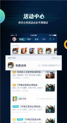 顾念游戏助手app官方版下载