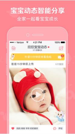 口袋宝宝app