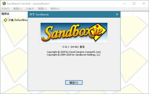 沙盘Sandboxie绿色免安装版