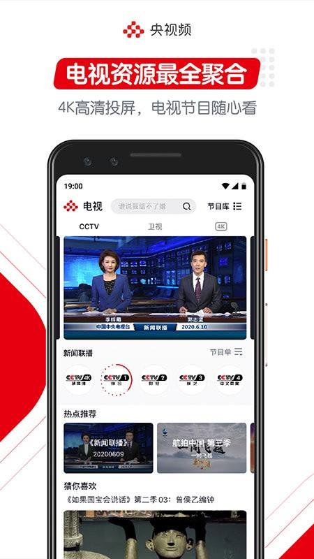 央视频app官方免费下载