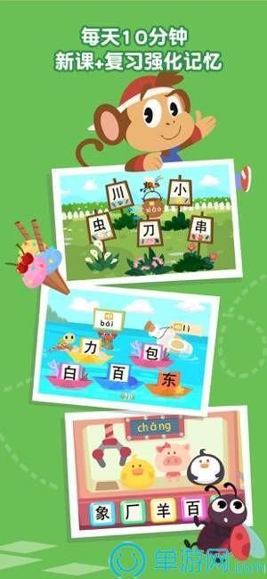 熊猫博士识字app免费