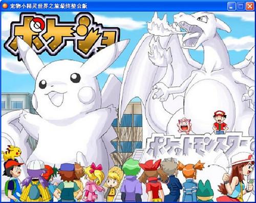 宠物小精灵世界之旅最终整合版游戏下载