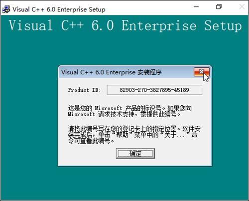 vc++6.0中文企业版安装包