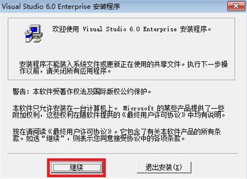 vc++6.0企业版安装