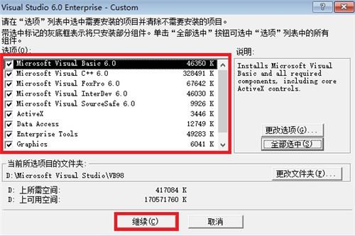 vc++6.0企业版下载