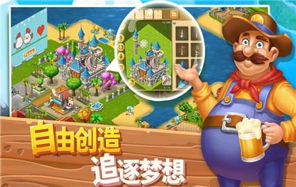 海岛梦想家游戏官方版预
