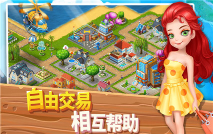 海岛梦想家游戏官方版预约