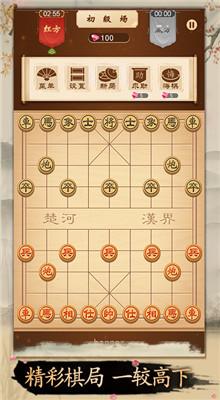 微乐象棋下载手机版