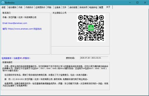 PCHunter64位绿色版下载