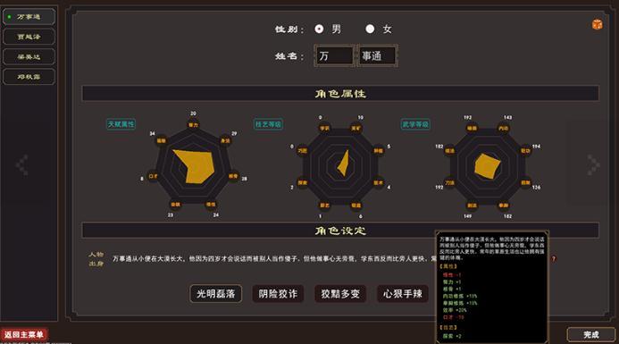 我来自江湖中文版免费下载