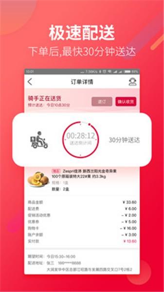 大润发优鲜app下载官方