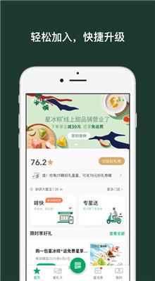 星巴克中国app下载