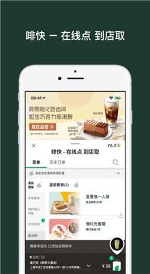 星巴克中国app官方版下载