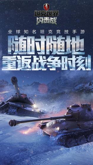 坦克世界闪击战官方安卓版下载