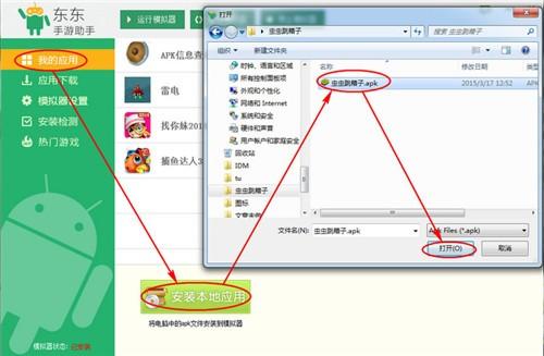 东东手游助手电脑版下载
