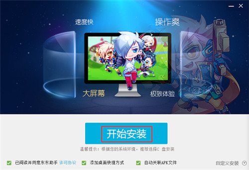 东东手游助手v3.9.0.8855官方版