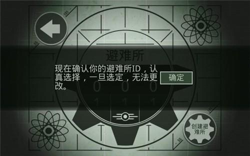 辐射避难所pc破解版下载