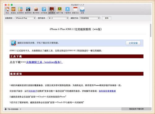 同步助手Mac版官方下载