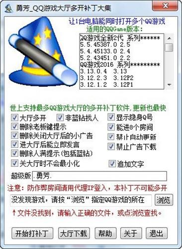 勇芳QQ游戏大厅多开补丁大集下载