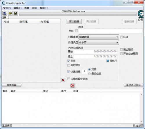 ce修改器中文绿色版下载