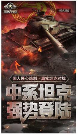 坦克连手游官方版下载
