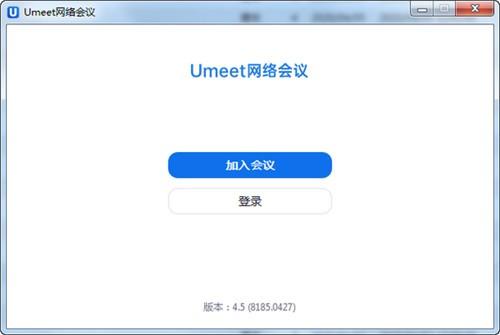 Umeet网络会议官方下载