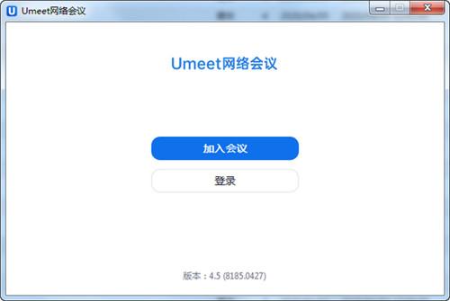 Umeet网络会议2021下载