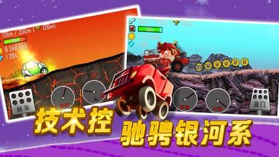 登山赛车破解版中文版下载