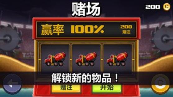 撞头赛车2中文破解版