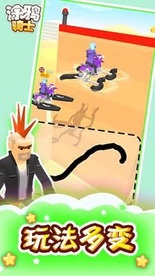 涂鸦骑士游戏正版下载