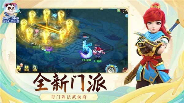神武3手游官方版下载