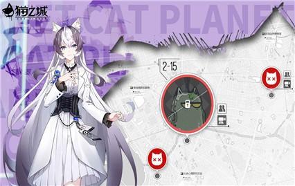 猫之城安卓正式版下载