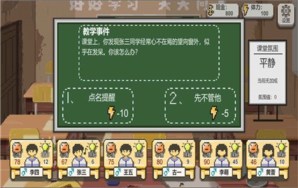 乡村老师官方安卓版下载