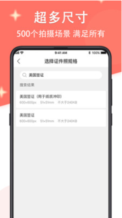 一寸证件app