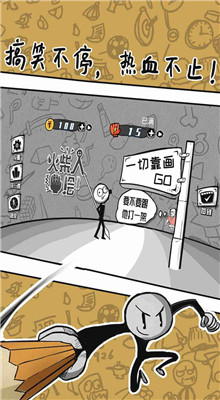 火柴人手绘游戏安卓版下载