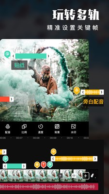 爱剪辑app手机版下载